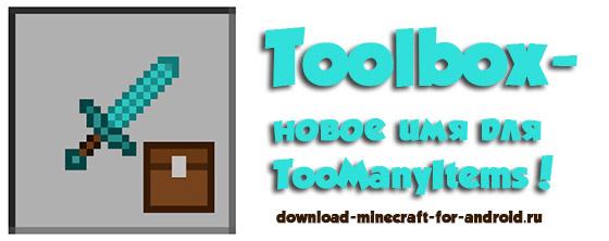 toolbox-mcpe-logo