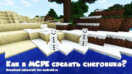 снеговики в майнкрафт пе
