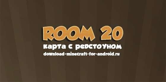 karta-ROOM 20-logo