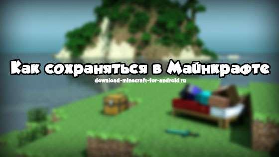 sohranenie-v-minecraft-logo