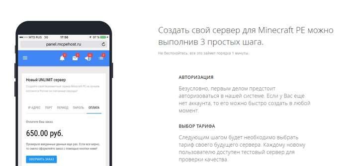 Хостинг серверов minecraft дешево 200 рублей коды оквэд 2011 для хостинг провайдеров