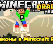 Мод Dragon Mounts — ездовые драконы в Minecraft PE
