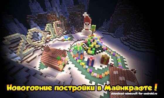 Новый год в Майнкрафт