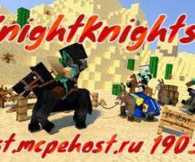 Сервер ☆FightKnights☆