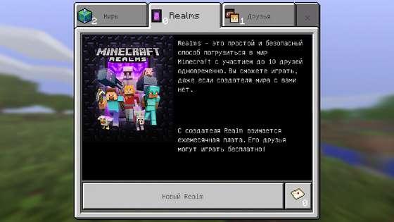 realms-minecraft-1