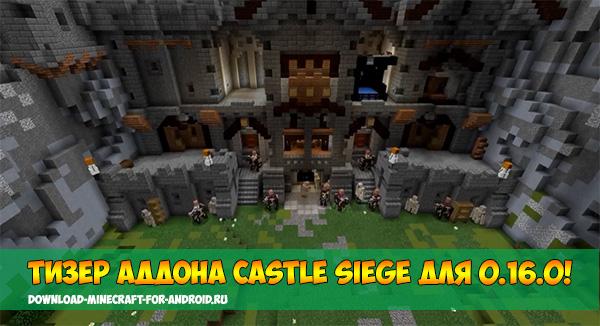 аддон castle siege для mcpe 0.16.0