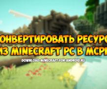 Как конвертировать ресурспак с Minecraft PC для Minecraft PE