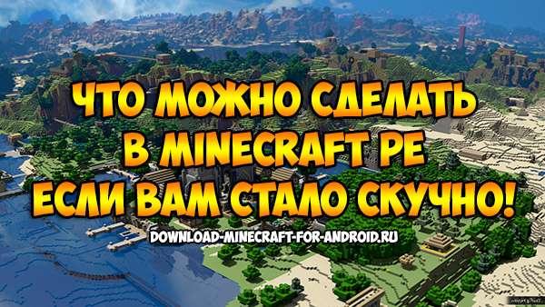 что можно сделать в minecraft pe