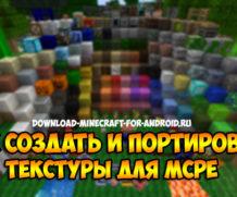 Как создать и портировать набор текстур для Pocket Edition