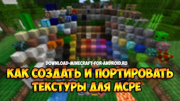 как создать текстуры для minecraft pe