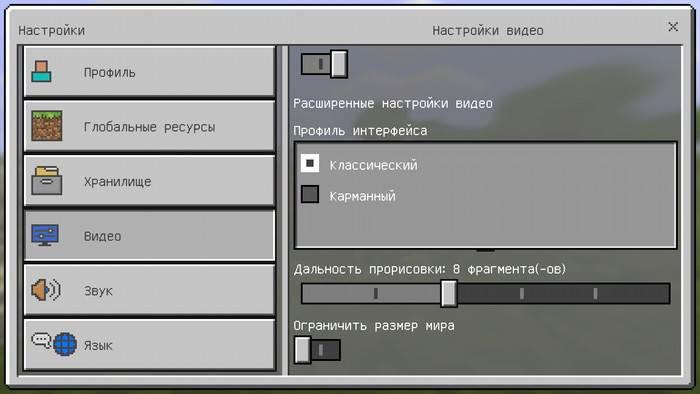 настройки интерфейса в майнкрафт пе