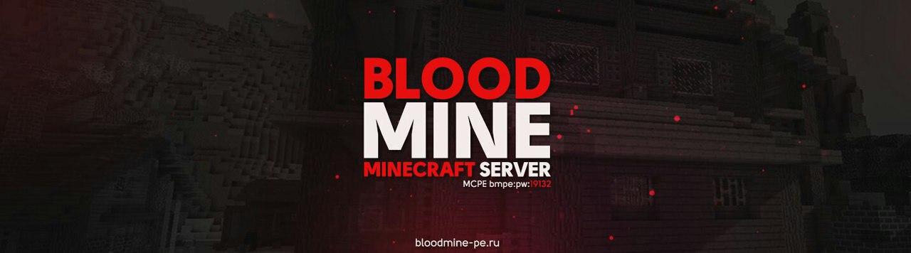 сервер bloodmine для minecraft pe
