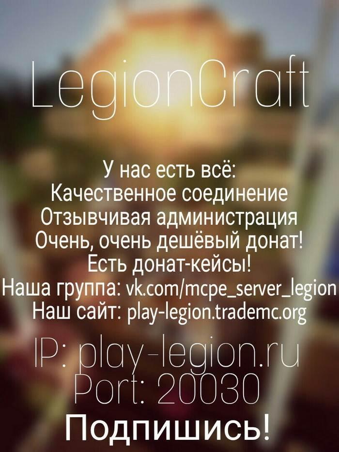 сервер для MCPE LegionCraft
